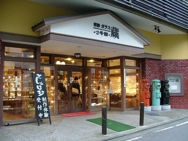 草津ガラス蔵