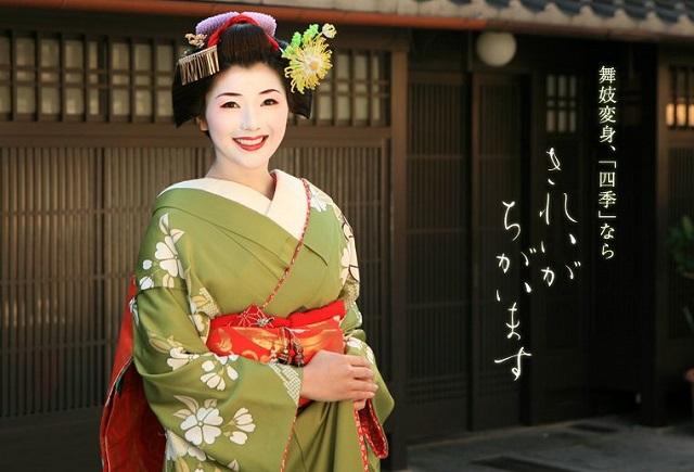 着物を着て舞妓・芸者になりきろう!東京・京都で …