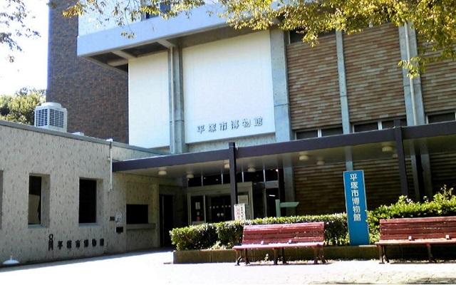 平塚市指定重要文化財展