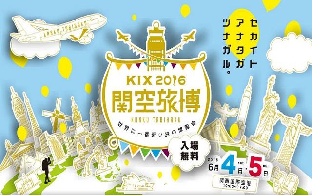 関空旅博2016