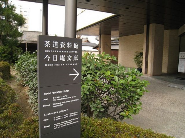 茶道総合資料館