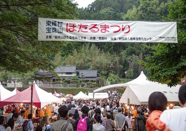 宝珠山ほたる祭