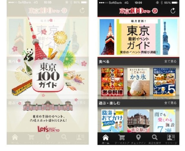東京アプリ100