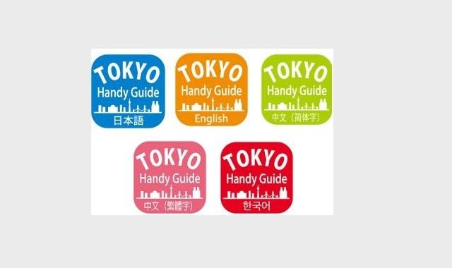 東京ハンディガイド アプリ