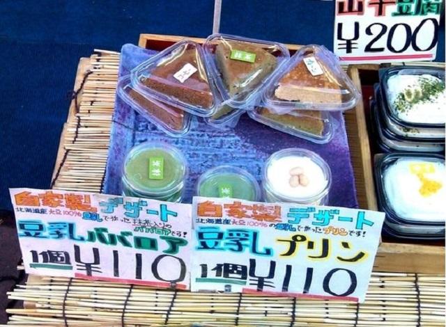 三善豆腐工房 砂町銀座店